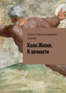 Обложка книги  - Коло Жизни. Квечности