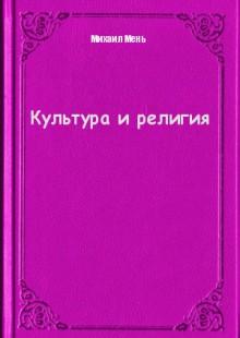 Обложка книги  - Культура и религия