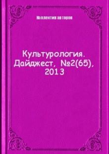 Обложка книги  - Культурология. Дайджест, №2(65), 2013