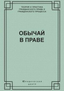 Обложка книги  - Обычай в праве (сборник)