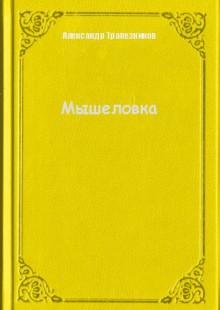 Обложка книги  - Мышеловка