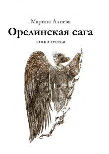 Обложка книги  - Орелинскаясага. Книга третья