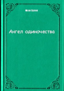 Обложка книги  - Ангел одиночества