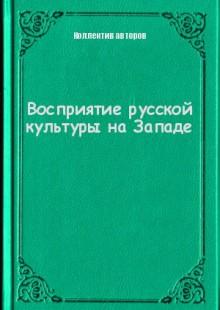 Обложка книги  - Восприятие русской культуры на Западе