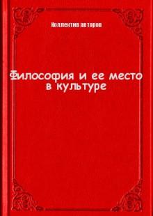 Обложка книги  - Философия и ее место в культуре