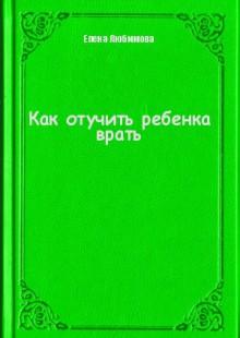 Обложка книги  - Как отучить ребенка врать