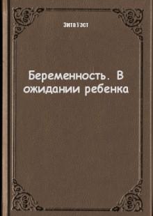 Обложка книги  - Беременность. В ожидании ребенка