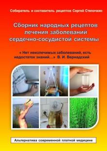Обложка книги  - Сборник народных рецептов лечения заболеваний сердечно-сосудистой системы