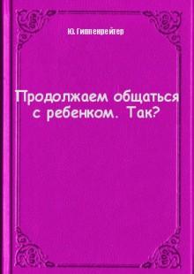 Обложка книги  - Продолжаем общаться с ребенком. Так?