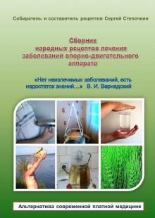 Обложка книги  - Сборник народных рецептов лечения заболеваний опорно-двигательного аппарата