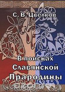 Обложка книги  - В поисках Славянской Прародины