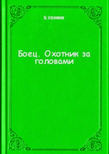 Обложка книги  - Боец. Охотник за головами