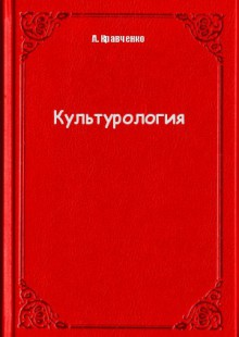 Обложка книги  - Культурология