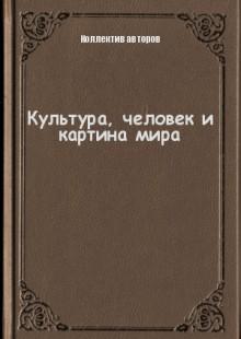 Обложка книги  - Культура, человек и картина мира