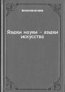 Обложка книги  - Языки науки – языки искусства