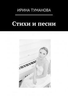 Обложка книги  - Стихи ипесни