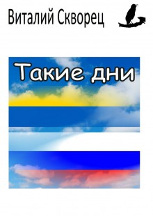 Обложка книги  - Такиедни