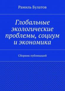 Обложка книги  - Глобальные экологические проблемы, социум иэкономика