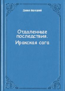 Обложка книги  - Отдаленные последствия. Иракская сага