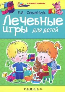Обложка книги  - Лечебные игры для детей