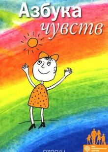 Обложка книги  - Азбука чувств