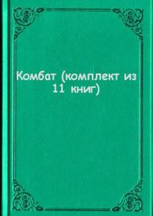 Обложка книги  - Комбат (комплект из 11 книг)