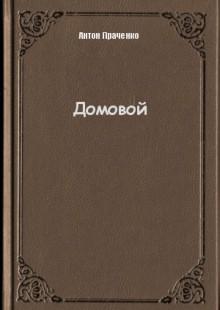 Обложка книги  - Домовой
