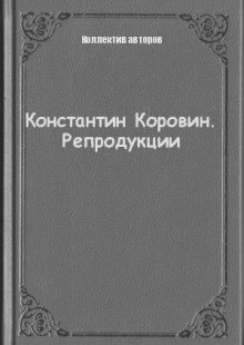 Обложка книги  - Константин Коровин. Репродукции