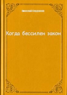 Обложка книги  - Когда бессилен закон