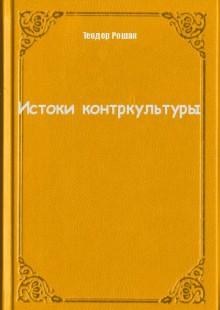 Обложка книги  - Истоки контркультуры