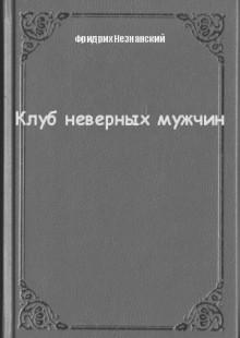 Обложка книги  - Клуб неверных мужчин