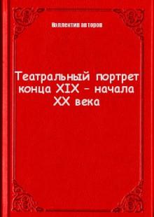 Обложка книги  - Театральный портрет конца XIX – начала ХХ века