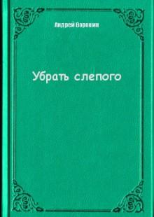 Обложка книги  - Убрать слепого