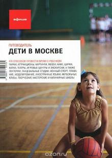 Обложка книги  - Дети в Москве. Путеводитель «Афиши»