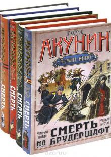 Обложка книги  - Смерть на брудершафт (комплект из 5 книг)