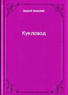 Обложка книги  - Кукловод