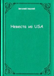 Обложка книги  - Невеста из USA
