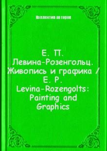 Обложка книги  - Е. П. Левина-Розенгольц. Живопись и графика / E. P. Levina-Rozengolts: Painting and Graphics