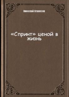 Обложка книги  - «Спринт» ценой в жизнь