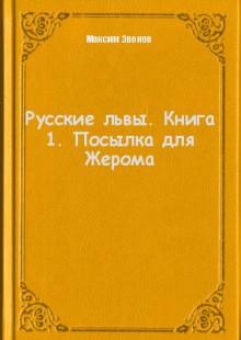 Обложка книги  - Русские львы. Книга 1. Посылка для Жерома