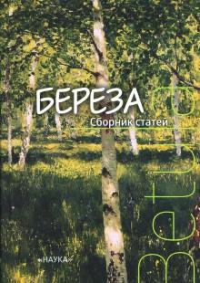 Обложка книги  - Береза