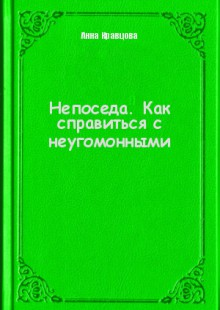 Обложка книги  - Непоседа. Как справиться с неугомонными