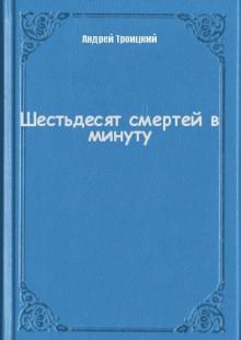 Обложка книги  - Шестьдесят смертей в минуту