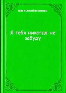 Обложка книги  - Я тебя никогда не забуду