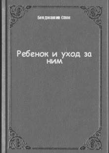 Обложка книги  - Ребенок и уход за ним