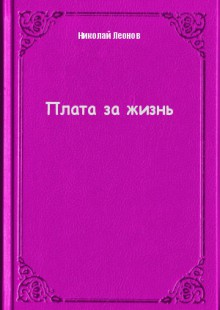Обложка книги  - Плата за жизнь