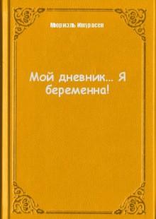 Обложка книги  - Мой дневник… Я беременна!