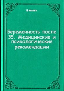 Обложка книги  - Беременность после 35. Медицинские и психологические рекомендации
