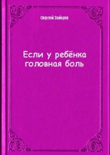 Обложка книги  - Если у ребёнка головная боль