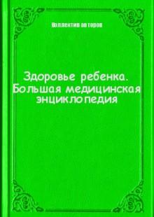 Обложка книги  - Здоровье ребенка. Большая медицинская энциклопедия